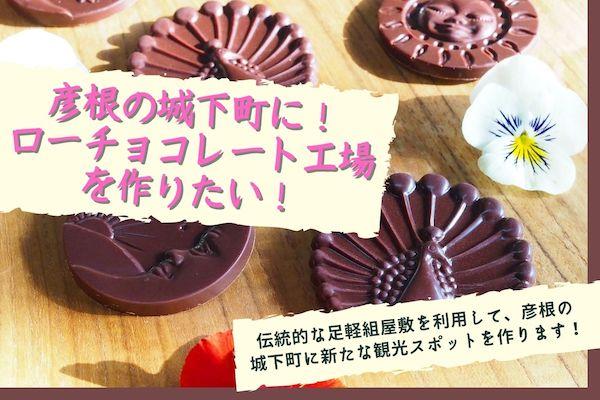 滋賀県彦根のローチョコレート工場