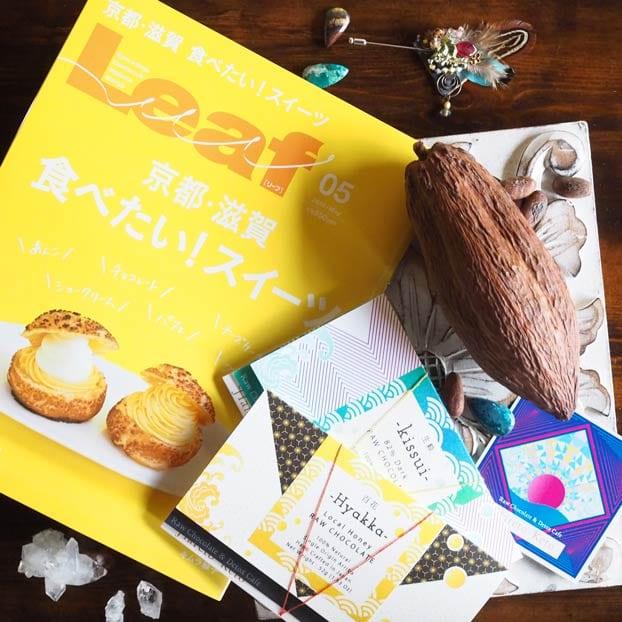 雑誌Leaf掲載のビーガンチョコレートショップ