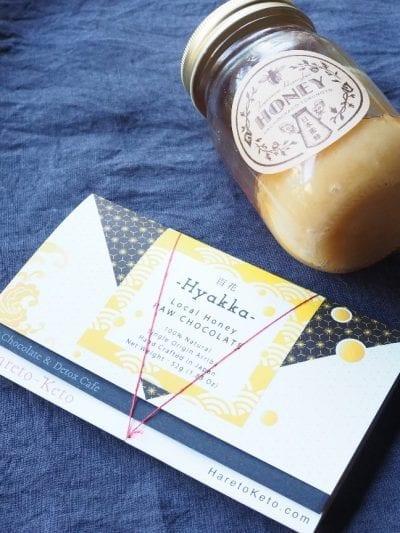 彦根の生ハチミツを使用したローチョコレート