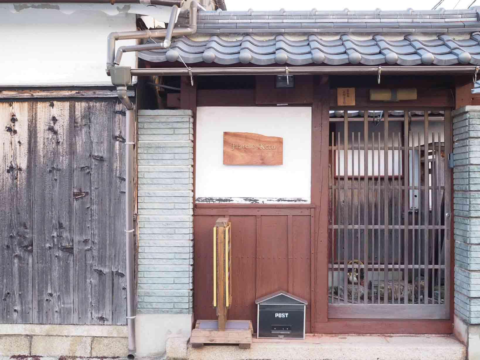 Japanese vegan cafe in Hikone