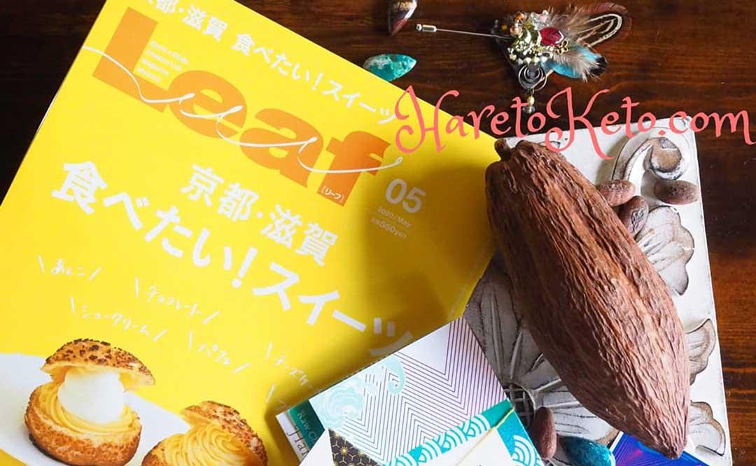雑誌Leaf掲載のローチョコレートショップ