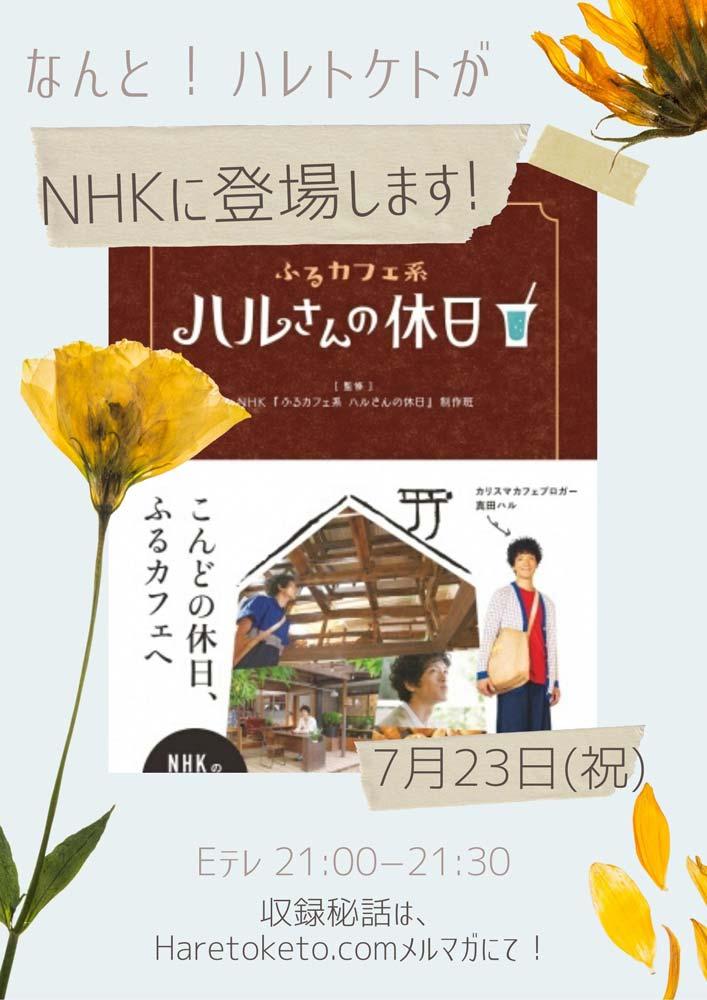 NHKの人気番組ふるカフェ系ハルさんの休日にハレトケトが登場