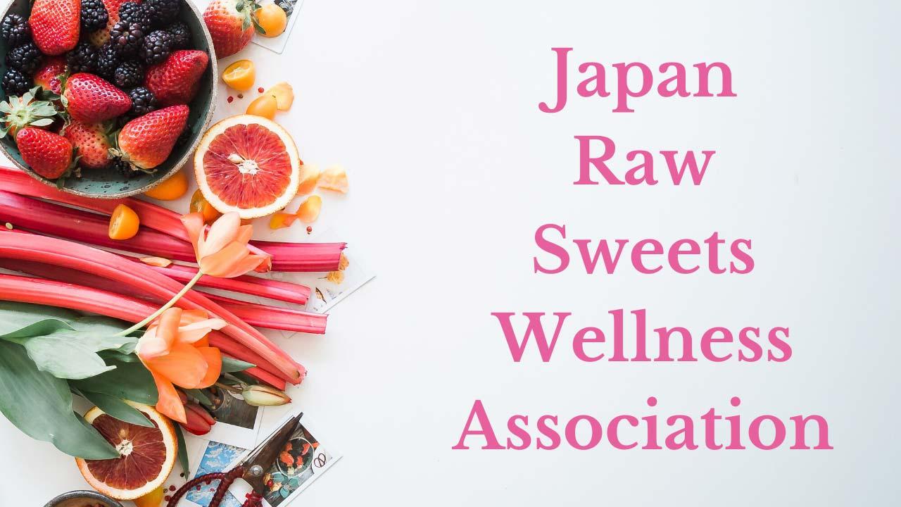 日本ロースイーツウェルネス協会