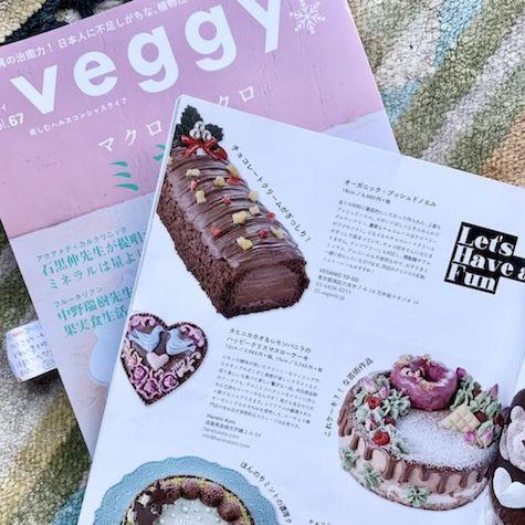 ハレトケトのヴィーガンケーキは雑誌Veggyに掲載されました