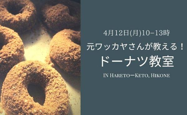 滋賀県彦根のヴィーガンカフェでドーナッツのワークショップ