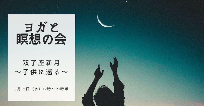 滋賀県彦根のヨガと瞑想教室