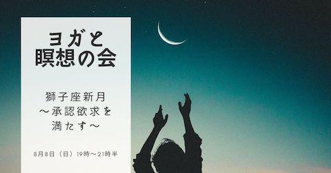 滋賀県彦根で瞑想とヨガ