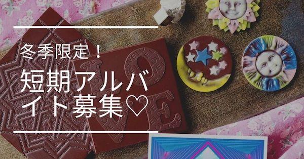 滋賀県彦根のローチョコレート専門店で短期アルバイト