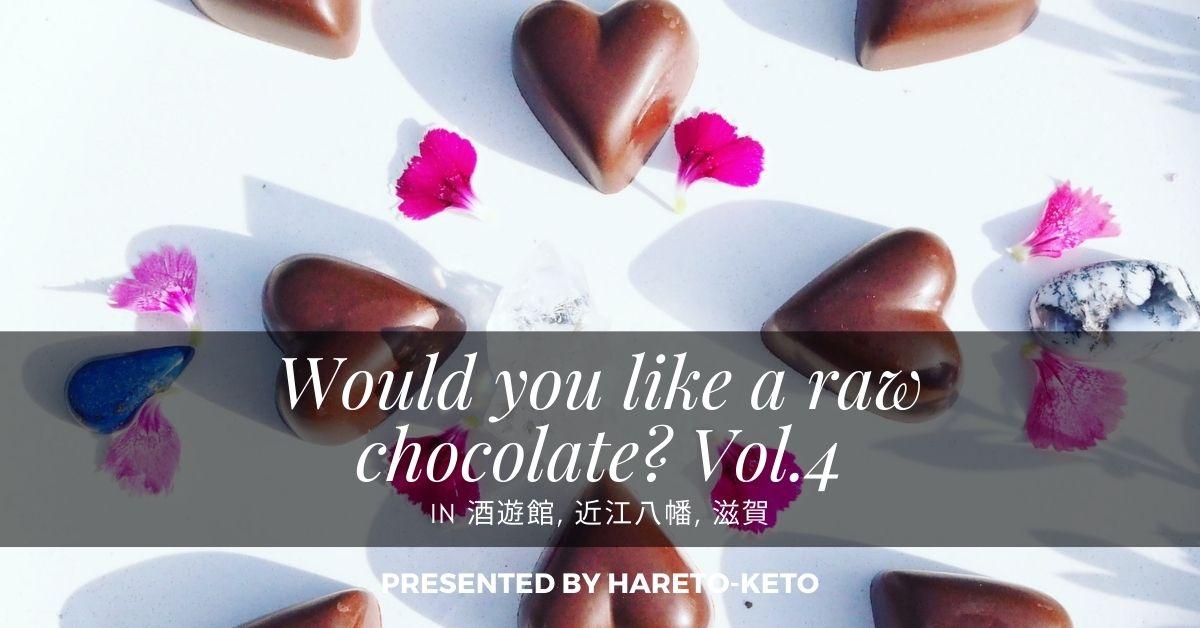 滋賀県彦根のヴィーガンカフェとオンラインショップでは販売するローチョコレート