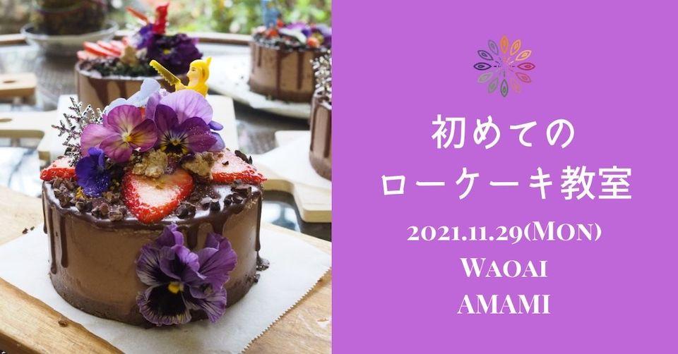 奄美大島でローケーキ教室